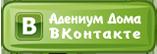 https://vk.com/adenium_doma