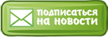 http://adenium-doma.ru/index/podpiska/0-57