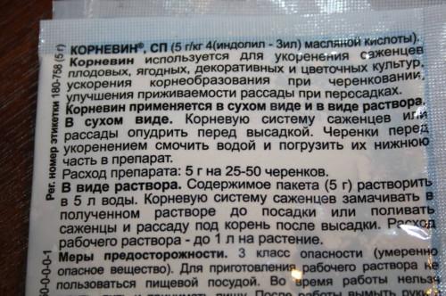 Корневин инструкция по применению для рассады