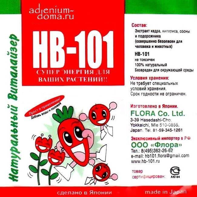 Стимулятор HB-101 Натуральный виталайзер 1