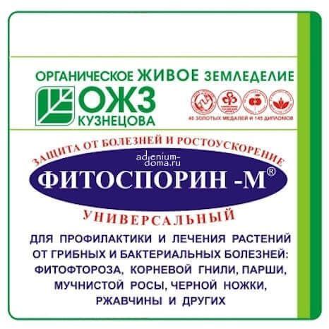 Биофунгицид ФИТОСПОРИН-М Органический 1