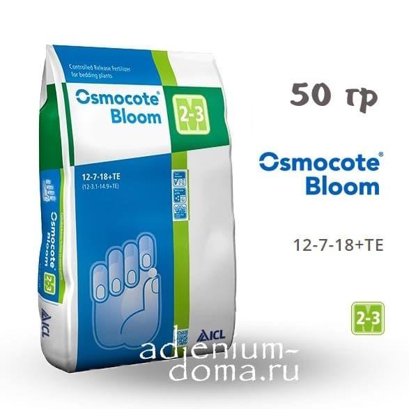 Удобрение OSMOCOTE BLOOM Осмокот цветение 1