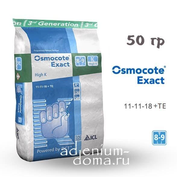 Удобрение OSMOCOTE EXACT STANDART HIGH K Осмокот развитие 1