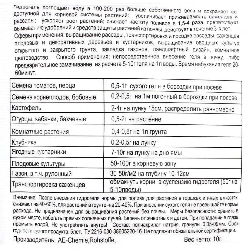 Гидрогель ДЛЯ РАССАДЫ Регулятор полива абсорбент 1