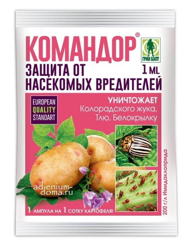 Инсектицид КОМАНДОР ВРК водорастворимый концентрат 1